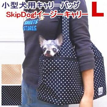 【チワワ キャリー】SkipDog!イージーキャリー ドット Lサイズ (送料無料 チワワ 小型犬 犬用 キャリーバッグ ペット 軽い 洗える ウォッシャブル)