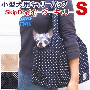【チワワ キャリー】SkipDog!イージーキャリー ドット Sサイズ (送料無料 チワワ 小型犬 犬用 キャリーバッグ ペット 軽い 洗える ウォッシャブル)
