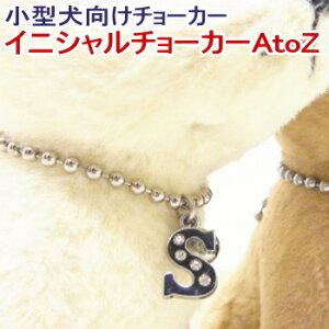 SkipDog! 鈴付イニシャルチョーカー AtoZ (チワワ 小型犬 アクセサリー)