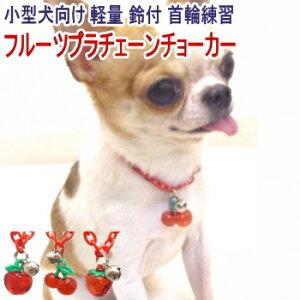 チワワ 小型犬 首輪の練習 子犬 パピー 居場所の確認 アクセサリー 安全グッズ ネックレス ペッ...