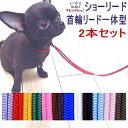 【チワワ 首輪 リード】 SkipDog! プチインリード (チワワ 小型犬 / リード 首輪…