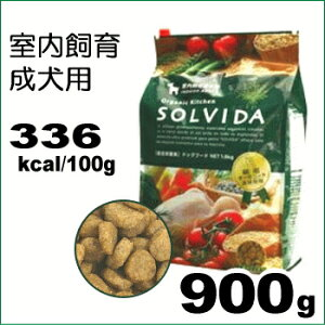 【ドッグフード】ソルビダ 室内飼育成犬用 インドア アダルト 900g【小型犬 チワワ フード…