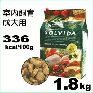 【ドッグフード】ソルビダ 室内飼育成犬用 インドア アダルト 1.8kg 【小型犬 チワワ フ…