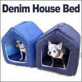 【チワワベッド】デニムハウス型ベッド(ドーム睡眠家クッション小型犬ハウス屋根デニム風よけ保温)