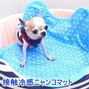接触冷感 ひえひえ ニャンコマット │ チワワ 小型犬 犬 ...