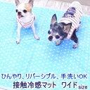 接触冷感 ひえひえマット ワイド │ チワワ 小型犬 犬 ペ...