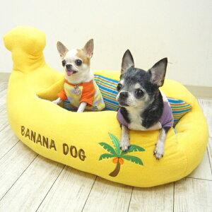 バナナボートカドラー (チワワ 小型犬 カドラーベッド 犬用ベッド)
