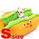 【犬 ベッド】ホットドッグ ベッド Sサイズ 【チワワ ハウス ベッド 小型犬 ペット カドラー 犬用】