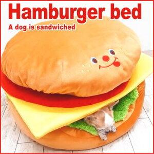 【チワワ ベッド】【送料無料】ハンバーガーベッド【チワワ ハウス ベッド 小型犬 ペット カド…