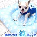 ひんやり 涼 座布団 │ チワワ 小型犬 犬 ペット クール...