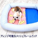メッシュピロー ラウンドベッド │ チワワ 小型犬 犬 ペッ...