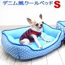 デニム風クールベッド Sサイズ │ チワワ 小型犬 犬 ペッ...