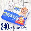 厚型 ペット用 ウェットティッシュ 240枚入(80枚x3パック) なめても安心 / 犬 お散歩 ノンアルコール 無香料
