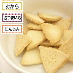 手作りクッキー(国産 小型犬 犬用 ペット オヤツ おから さつまいも 低カロリー 褒美)