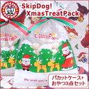 チワワ 小型犬 トリーツケース チワワグッズ クリスマス おやつ オヤツ【チワワ おやつ】SkipDo...