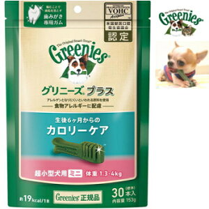 【チワワ ガム】グリニーズ プラス 超小型犬用 1.3-4kg カロリーケア 30本入 (チワ…