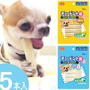 【犬 おやつ ガム】Hartz チューデントミニ 5本入 (チワワ 小型犬 歯磨きガム おやつ)