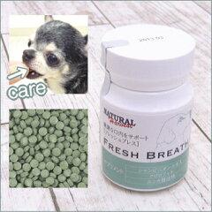 チワワ 小型犬 口臭 歯 サプリメント 犬用 ペットのサプリナチュラルハーベスト フレッシュブ...
