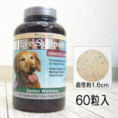 ネイチャーベット アイサポート サプリメント 目 眼 NaturVet 犬用 栄養補助食品 犬用 ペットの...