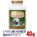 【送料無料】ネイチャーベット アースリアーマーゴールド (チワワ・小型犬サプリメント・膝・関節)