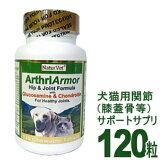 【チワワ】【犬サプリメント】ネイチャーベットアースリアーマー120粒(チワワ小型犬/サプリメント)
