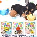 ラテックストイ ポムポム │ チワワ 小型犬 犬 ドッグ ペット 子犬 パピー ゴム ボール おもちゃ トイ オモチャ 小さい 転がる 鳴笛 音がでる ラテックス 遊び スクイーカー