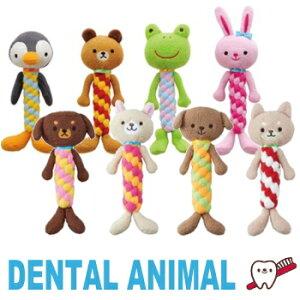 デンタルアニマル (小型犬 チワワ 歯磨き おもちゃ デンタル ロープ)