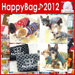 チワワ 小型犬 洋服 グッズ 福袋【送料無料】【福袋】 SkipDog! HappyBag2012 (チワワ 小型犬 ...