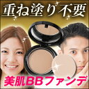 【口コミ数 2,400件 突破】BB Foundation Barm ...