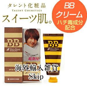 【BBクリーム】ミツバチ ハチ毒 蜂毒 ファンデ−ション ファンデ 韓国 SPF36 PA++ UV カット UV...