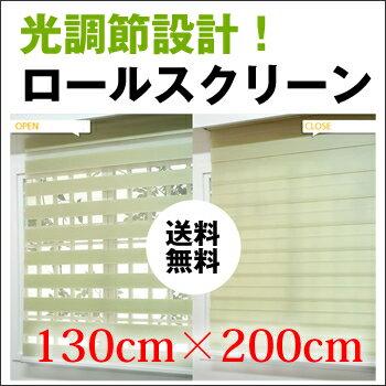 光調節自由自在の調光ロールスクリーン【韓国から直送】