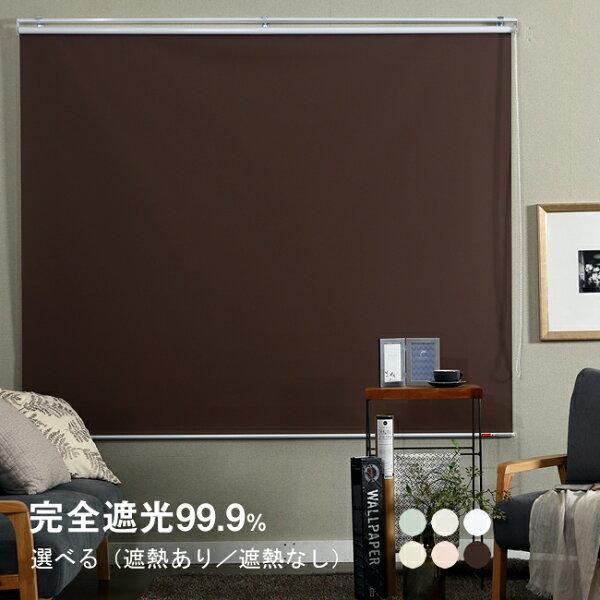 ロールスクリーン/遮光99.9%遮熱も選択 オーダーメイドロールカーテン横幅91〜120cm×高さ30〜60cmでサイズをご指定