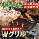 【最高級・本格 炭火焼肉器・即納】Wグリル極少煙 焼肉ロースター 無煙 炭火 ロースター 卓上…