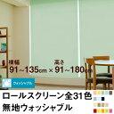 ロールスクリーン BASIC 無地ウォッシャブル(採光/ライトな遮光) 【横幅91〜135cm × 高さ91〜180cm...