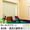 ロールスクリーン SHADE 遮光2級防炎(遮光率99.8%以上)【横幅181〜200cm × 高さ30〜90cm】 オーダー メイド 立川機工製