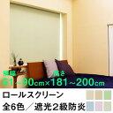 ロールスクリーン SHADE 遮光2級防炎(遮光率99.8%以上)【横幅61〜90cm × 高さ181〜200cm】 オーダー メイド 立川機工製
