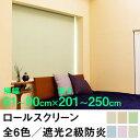 ロールスクリーン SHADE 遮光2級防炎(遮光率99.8%以上)【横幅61〜90cm × 高さ201〜250cm】 オーダー メイド 立川機工製