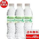 【送料無料】国産ミネラルウォーター 水 ピュアの森 天然水 ...
