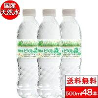 【送料無料】天然水ピュアの森500ml×48本【代引不可】