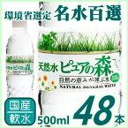 【送料無料】国産ミネラルウォーター 天然水 ピュアの森 500ml×48本