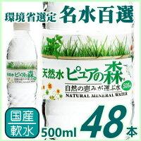 【送料無料】国産ミネラルウォーター天然水ピュアの森500ml×48本