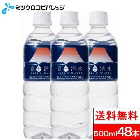 【送料無料】富士清水 JAPANWATER 500mlx24本x2ケース 世界遺産 バナジウム天然水