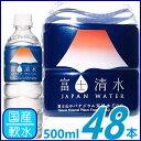 富士清水 JAPANWATER 500mlx24本x2ケース...