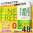 【送料無料】神戸居留地 350ml 48本 ファインフリー ノンアルコールビール