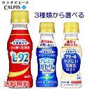 【送料無料】【カルピス】3種類から選べる乳酸菌 L-92 ガ...