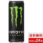 【全国配送対応】【1ケース】【送料無料】モンスターエナジー 355ml×24缶