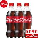 【全国配送対応】【1ケース】【送料無料】【コカ・コーラ】コカ・コーラ500mlPET 24本