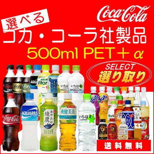 【送料無料】【コカ・コーラ】 500ml 各種ペットボトル/ボトル缶 よりどり 【代引不可】【同梱不可】【2ケース】常温 coca