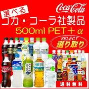 コカ・コーラ ペットボトル