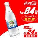 Coca-cs50024